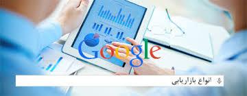 127 types of marketings انواع بازاریابی