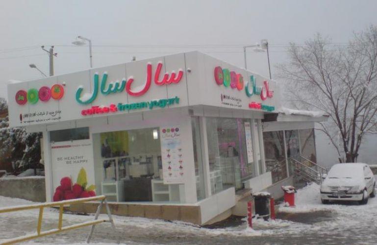 salsal Icecream بستنی سال سال ماست بستنی سال سال