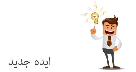 ایده جدید