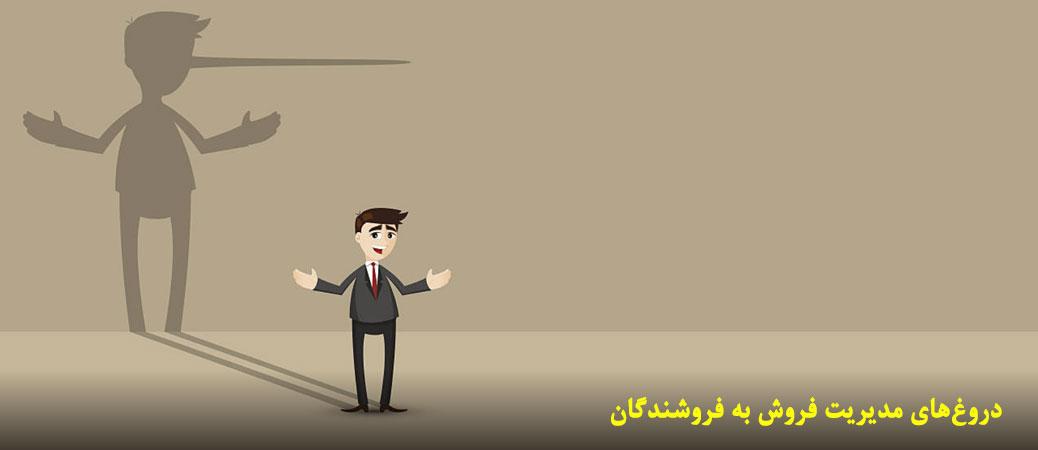 دروغ مدیر فروش دروغهای مدیریت فروش