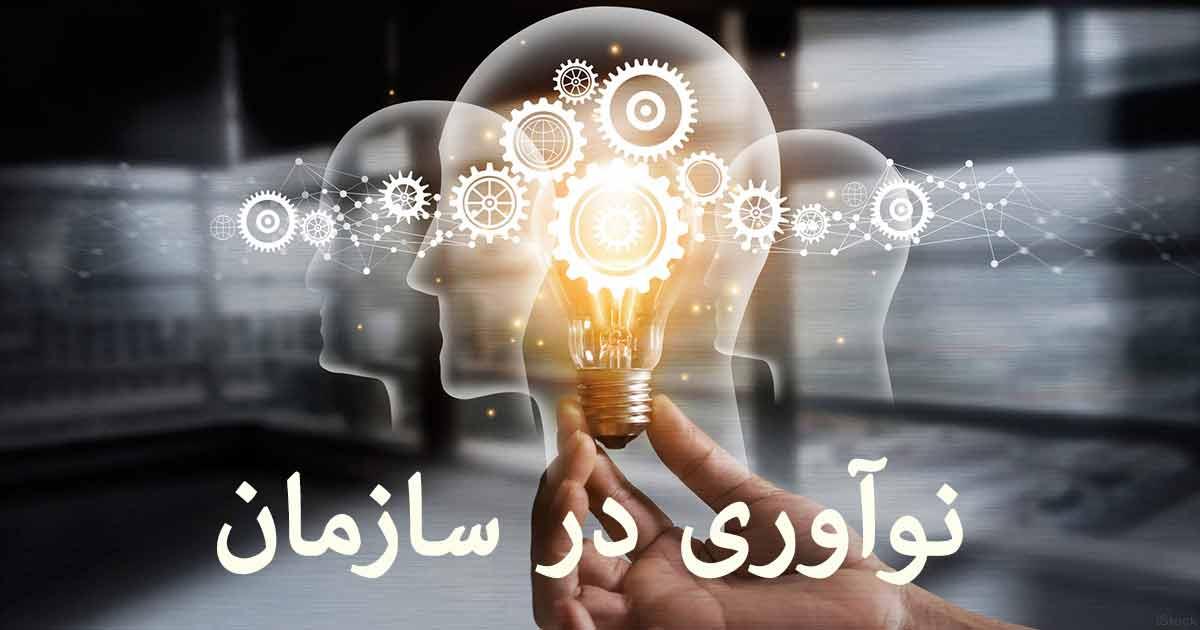 نوآوری در سازمان