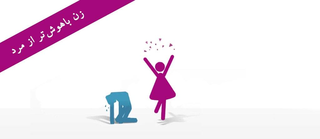 مقایسه هوش هیجانی زنان و مردان هوش مرد هوش زن EQ