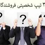 انواع تیپ شخصیتی فروشنده – 3 نوع فروشنده وجود دارد – شما کدامیک هستید ؟