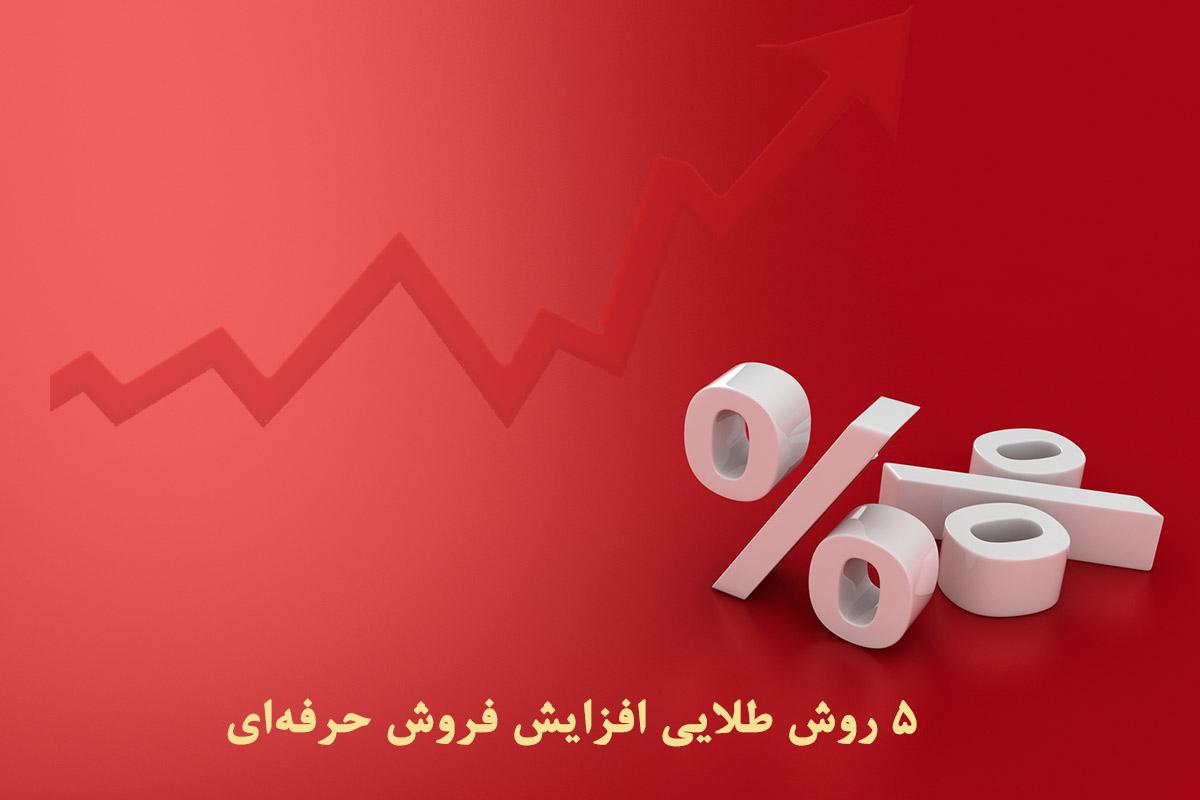 افزایش فروش -  آموزش 5 روش طلایی افزایش فروش حرفهای