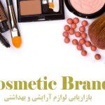 بازاریابی لوازم آرایشی و بهداشتی – تبلیغ و فروش برند آرایشی و بهداشتی