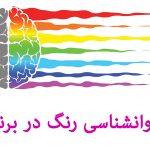 روانشناسی رنگ در برند – مفهوم رنگها در برندسازی ، طراحی و تبلیغات – (قسمت اول)