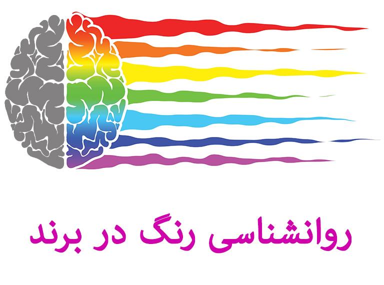 روانشناسی رنگ در برند The Psychology of Color in Branding