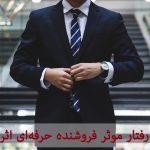 هفت رفتار موثر فروشنده حرفهای اثربخش