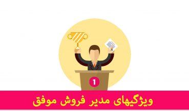 13 ویژگی مدیر فروش موفق - ( مهارتهای مدیر فروش موفق )