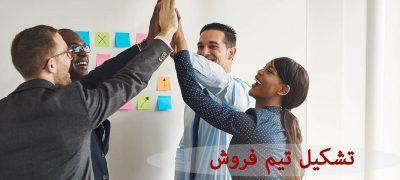 تشکیل تیم فروش مشاوره فروش