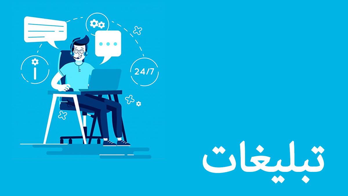 تعرفه تبلیغات در وبلاگدهی بلاگ فام