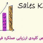 14 شاخص کلیدی ارزیابی عملکرد فروش Sales KPI
