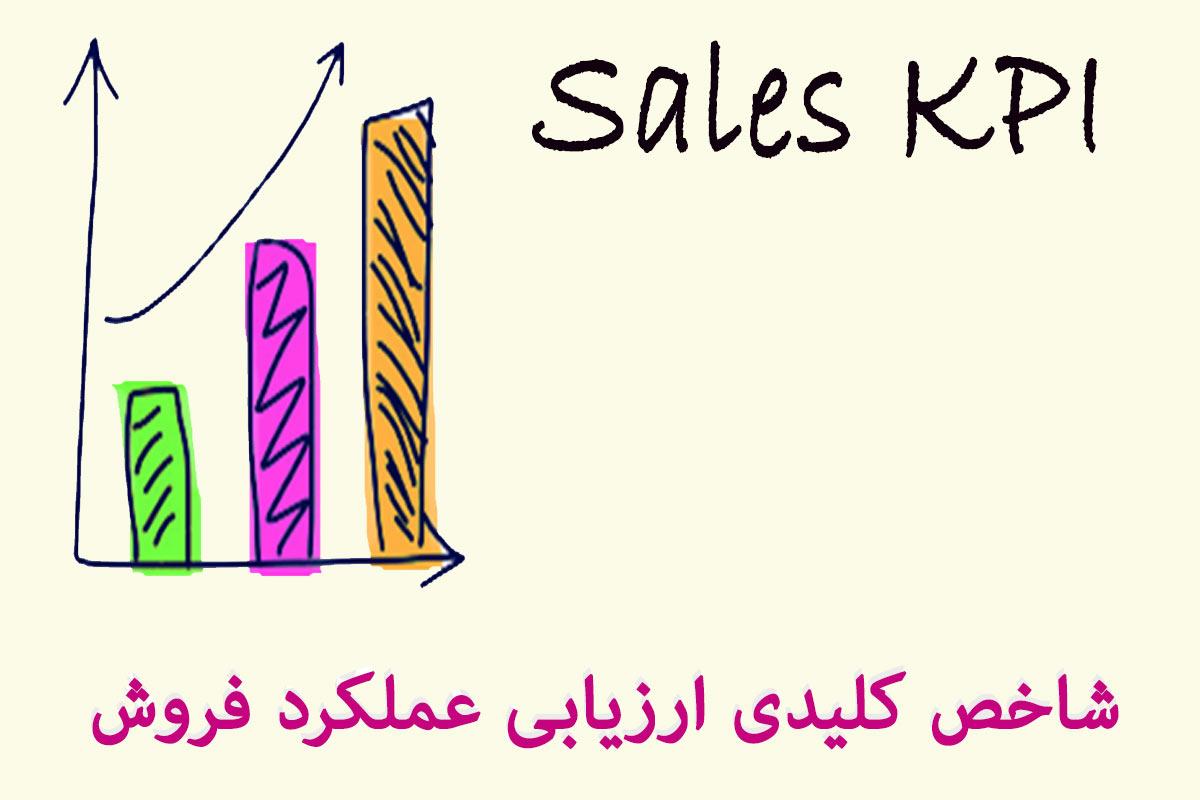 KPIs Sales شاخص ارزیابی عملکرد فروش