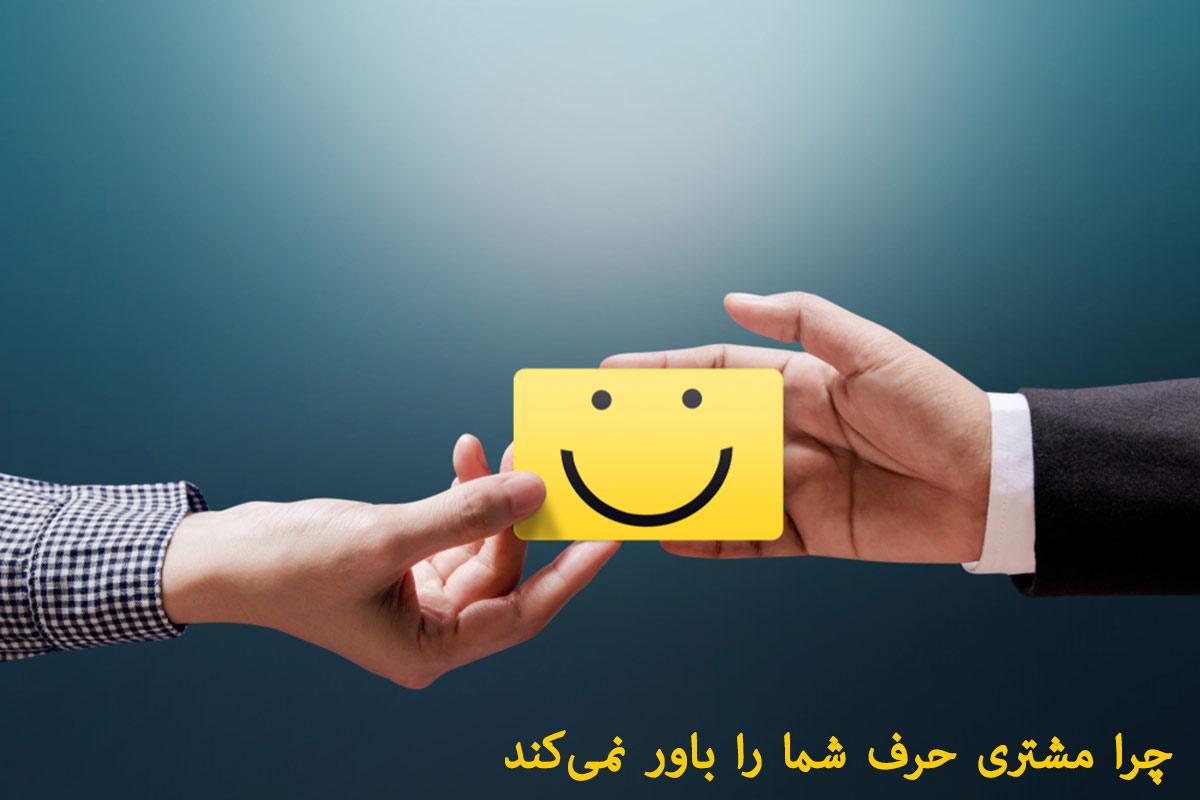 باور مشتری 4 دلیل که : چرا مشتری حرف تو را باور نمیکند ؟