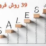 39 روش فروش و تکنیک های فروش – قسمت دوم