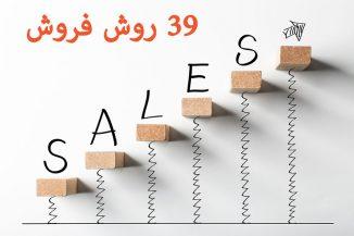 روش فروش تکنیک فروش Sales Technique Selling Method