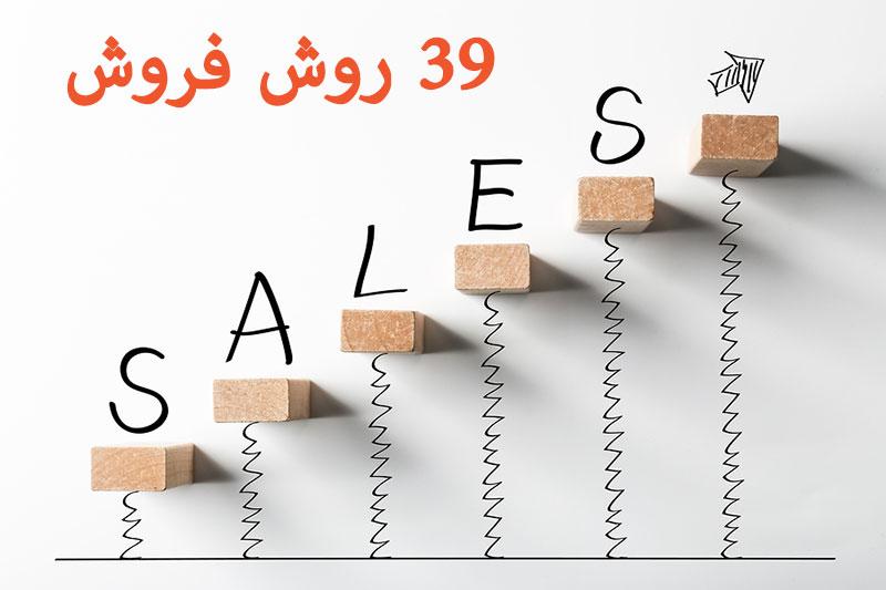 روش فروش تکنیک فروش sales technique selling method 39 روش فروش جهت تغییر پیدا کردن مشتری بالقوه به مشتری بالفعل – قسمت دوم