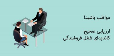 شیوه ارزیابی استخدام مصاحبه فروشنده