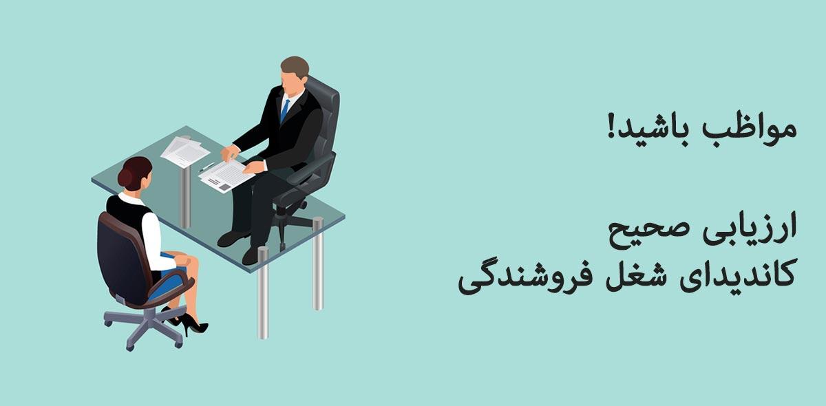 شیوه ارزیابی استخدام مصاحبه فروشنده 11 نقطه مصاحبه استخدام فروشنده – زنگ خطر استخدام