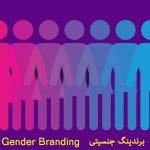 برندسازی جنسیتی Gender Branding [برابری و خنثی سازی جنسیتی]