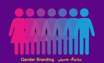 برندسازی جنسیتی Gender Branding برابری جنسیتی
