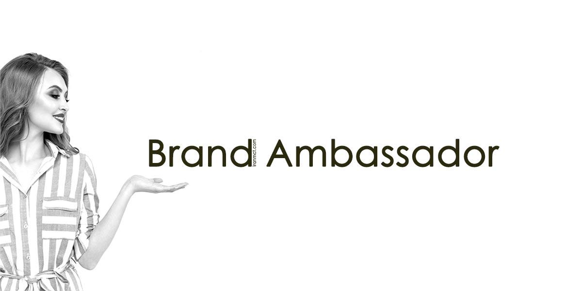 سفیر برند کیست Brand Ambassador